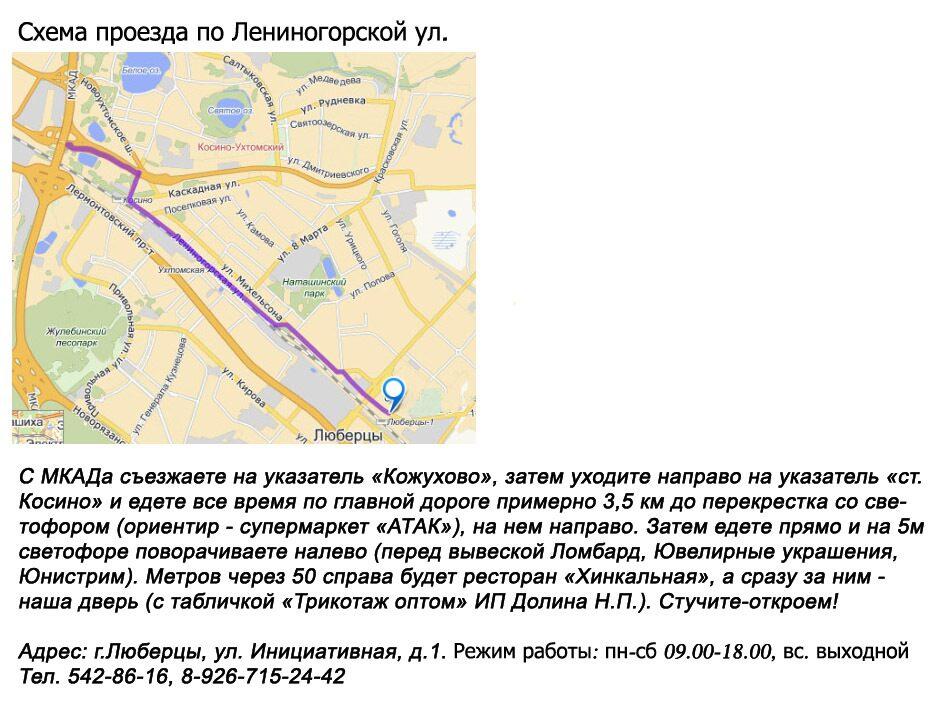 Наш адрес г. Москва